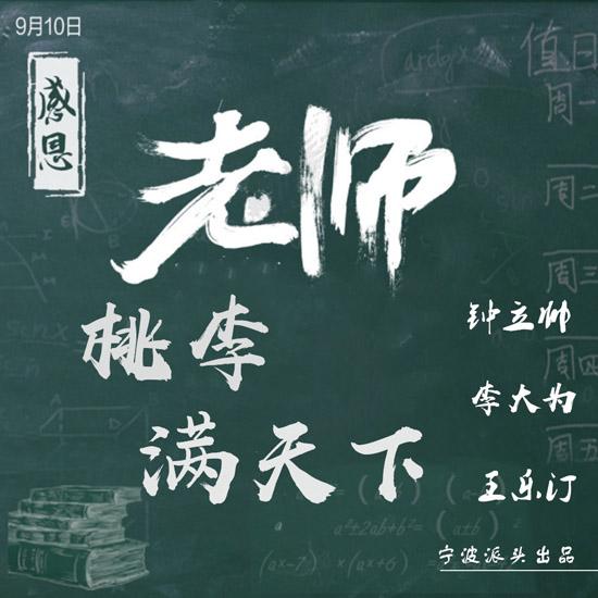 教师节专属新歌上线 钟立帅李大为王乐汀歌颂《老师》