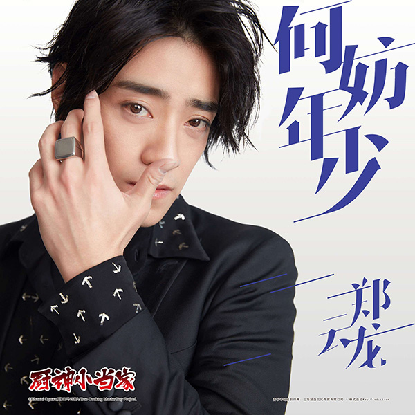《厨神小当家》主题曲《何妨年少》正式上线 郑云龙演唱实力大获好评